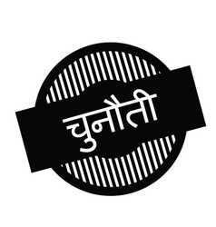 challenge stamp in hindi vector image