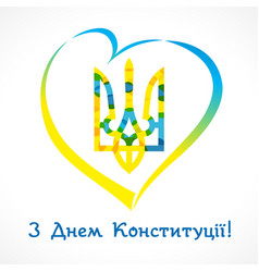 Love ukraine emblem colored vector