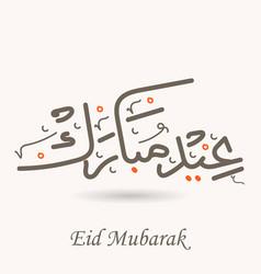 hand drawing calligraphy text eid mubarak vector image