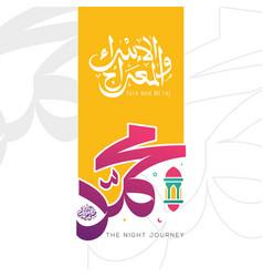 Isra and miraj al nabi muhammad vector