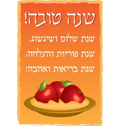 rosh hashanah card vector image vector image
