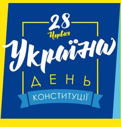 Ukraine constitution day greeting card ua blue vector