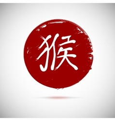 Zodiac symbols calligraphy monkey on red vector image