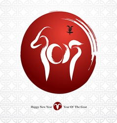 chinese new year 2015 6 vector image