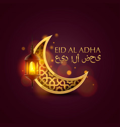 eid al adha cover mubarak background vector image