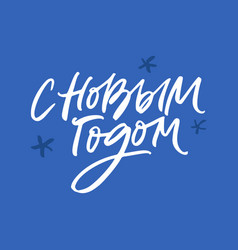 new year russian lettering vector image