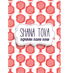 shana tova happy and sweet new year in hebrew vector image