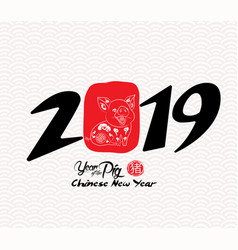 Chinese calligraphy 2019 chinese happy new year vector