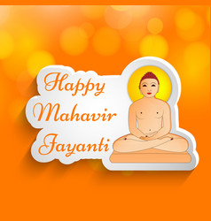 Jain festival mahavir jayanti vector
