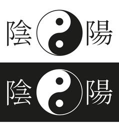yin yang symbol with hieroglyph vector image