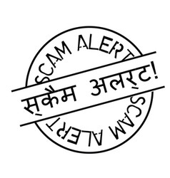 Scam alert stamp in hindi vector