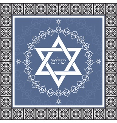 Holiday Shalom hebrew design with David star - jew vector image