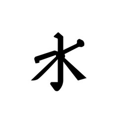 Religion symbol confucianism icon element of vector