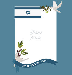 israel independence day photo frame vector image