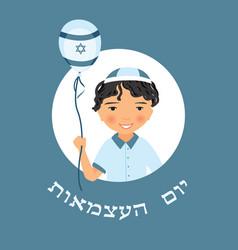 yom haatzmaut israel independence day card vector image