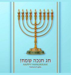 hanukkah blue template with torah menorah and vector image