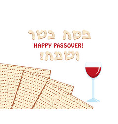 Jewish holiday of passover matzah and wine cup vector