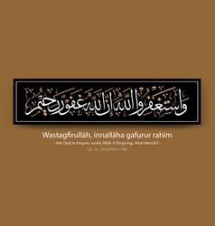 Quran surah al-baqarah verse 199 vector