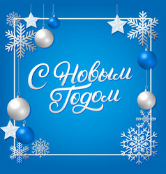 happy new year in russian hand written lettering vector image vector image