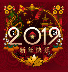 2019 happy chineese new year circle vector image