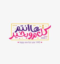 Happy new hijri year vector
