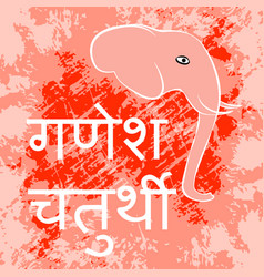ganesh chaturthi indian festival text in hindi vector image