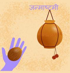 janmashtami indian fest dahi handi on janmashtami vector image