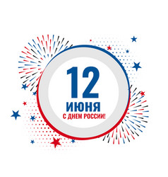 Happy russia day celebration firework background vector
