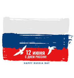 Happy russia day 12th june flag style background vector