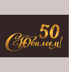 Happy anniversary 50 translation from russian vector