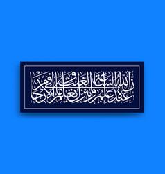 Surah luqman verse 34 vector