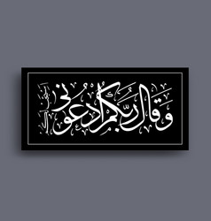 Surah al-mua min verse 60 vector