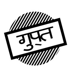 secret black stamp vector image