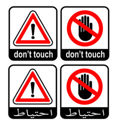 dont touch hand stickers vector image vector image