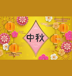 Chinese mid autumn festival graphic design with vector