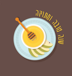 Plate with apple and honey for jewish holiday rosh vector
