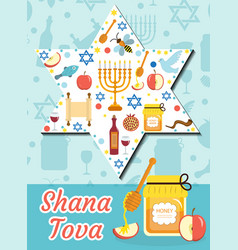 rosh hashanah poster flyer invitation greeting vector image