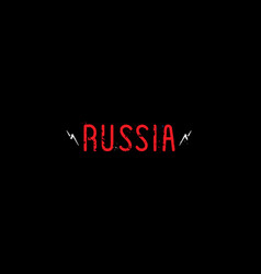 russia letter vector image