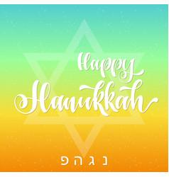 happy hanukkah hand drawn lettering vector image