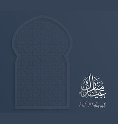 label of eid mubarak greeting card vector image vector image