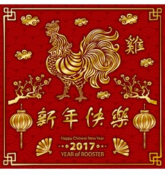 Calligraphy 2017 Happy Chinese new year of the vector image