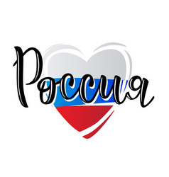 Inscription russia lettering logo with heart vector