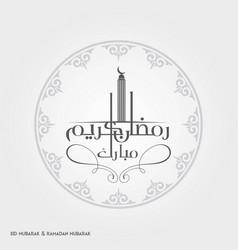 ramadan mubarak creative typography connected vector image