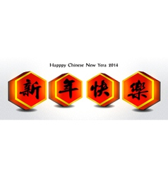 Happy Chinese New Year Background Design vector image vector image
