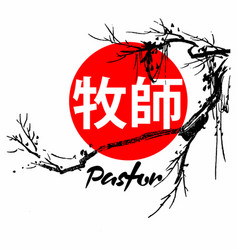 gospel in japanese kanji vector image
