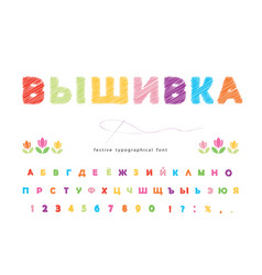 embroidery cyrillic font isolated on white vector image