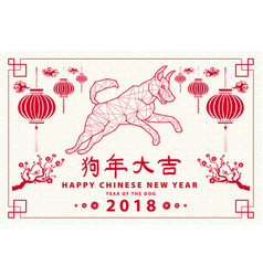 happy chinese new year - gold 2018 text and dog vector image