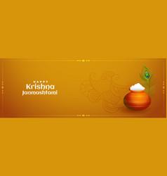 Krishna janmashtami banner with dahi vector