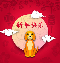 chinese new year dog lunar greeting card vector image vector image
