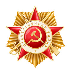 9 may victory day order vector image